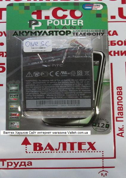 Аккумулятор HTC One SC