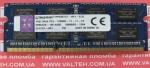 Память 4 Гб DDR 3 SO-DIMM 1600 Kingston