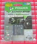 Аккумулятор Olympus LI-40B, LI-42B