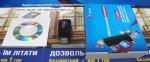Прошитый 3G модем NOVATEL U760