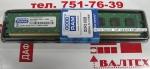 Оперативная память 8 гб DDR3 1600 Goodram