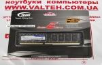 Оперативная память 4 гб ддр3 1600 Mhz team elite
