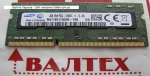Оперативная память 4 гб ддр3 sodimm 1600mhz 1.35V Samsung