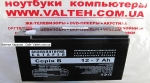 Аккумуляторная батарея Logic Power серия B 12V 7AH 20HR