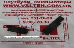 Оригинальные динамики Acer Aspire E1-510, E1-510P, E1-532