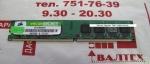 Память 1GB DDR 2 4300 Corsair VS1GB533D2