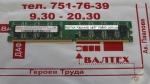 Память 2GB DDR 2 667 Hynix