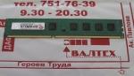Память 2GB DDR3 1333 Transcend
