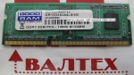 Память 2GB DDR3 SODIMM 1333 Goodram