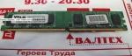 Память 2GB DDR 2 800 Vram