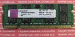 Память 2 Гб DDR 2 SO-DIMM PS2-6400 Kingston