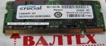 Память 2 Гб DDR 2 SO-DIMM PS2-5300 Crucial CT25664AC667.16FE