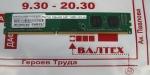 Память 4 GB DDR3 1333 GEIL