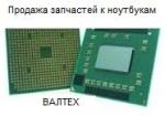Процессор AMD Athlon 64 X2 QL-62 AMQL62DAM22GG 2.0 Ghz