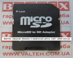 Переходник с Micro SD на SD