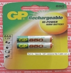 Аккумулятор GP AAA 650 мАч Ni-MH