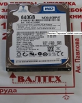 Жесткий диск 640 Гб 2.5 SATA 2 WD WD6400BPVT