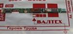 Инвертор матрицы Toshiba Satellite A210