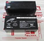 Аккумуляторная батарея RITAR RT1280 12V 8AH 20HR