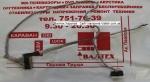 Шлейф матрицы Toshiba Satellite C660, C660D, A660, A660