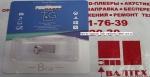 Металлическая флешка 8 гб T&G TG106-8G