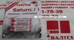 Батарейка AAA LR03 Alkaline Saturn 1.5V