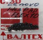 Болтики для нетбука Lenovo IdeaPad Flex 10, 20324