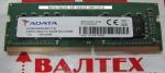 Оперативная память ddr4 4gb so dimm PC4-2400 ADATA