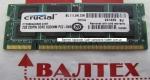 Память 2 Гб DDR 2 SO-DIMM PS2-6400 Crucial