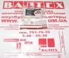 Картридж Epson 82/82N Light Magenta (T0826, T0826N)