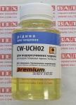 Промывочная жидкость Premium CW-UCH02 100мл