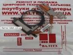 Радиатор Sony Vaio VPCEH, PCG-71812V