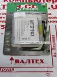Аккумулятор HTC D9000 3.7V 1300mAh