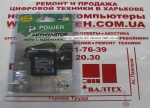 Аккумулятор Panasonic CGA-S006E 7.4V 800mAh ( Li-ion )