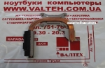 Радиатор Samsung NP300E7Z, NP300E7Z-S02UA