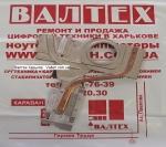 Радиатор MSI M670X, M670, M670X-060UA