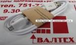 Белый кабель юсб микро юсб 1 метр