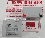 Аккумуляторная батарея RITAR RT1250 12V 5AH 20HR