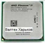 Процессор AMD Phenom II X2 550 AM3 3.1 GHz HDZ550WFK2DGI