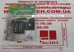 Аккумулятор Canon LP-E12 7.2V 875mAh ( Li-ion )
