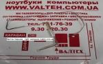 Шлейф веб камеры 3810, 3810T, AS3810TG-943G25i