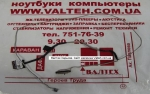 Шлейф матрицы Lenovo IdeaPad 100-15IBR