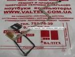 Шлейф матрицы HP ProBook 450 G0, 450 G1, 455 G1