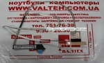 Новый шлейф матрицы Lenovo Y570, Y570A, Y570N, Y570P