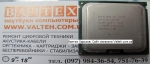 Процессор Intel Xeon Quad Core L5420 SLARP 2.50 GHz