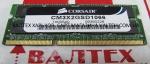 Оперативная память 2 гб ддр3 sodimm 1066mhz 1.5V Corsair