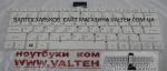 Новая белая клавиатура Acer Aspire ES1-131, ES1-311, ES1-331